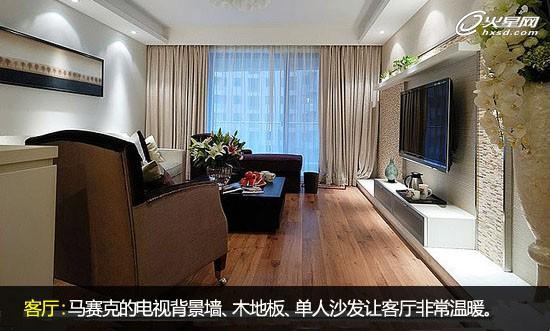 客厅全景图,木地板,石材马赛克背景墙,藕色窗帘,深色家具,让客厅看